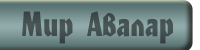 Переход в мир Авалар