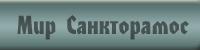 Переход на мир Санктарамос